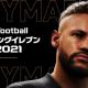 KONAMI、サッカーブラジル代表のネイマール選手が「ウイニングイレブン」シリーズなど同社サッカーゲームのアンバサダーに就任
