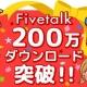 日本エンタープライズ、チャットアプリ『Fivetalk』が200万DLを突破! アプリPFとしてゲームやライフスタイル、コミュニティなどを連携へ