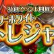 コアエッジ、『アルテイルNEO』で期間限定特別イベント「ホーリーホワイトトレジャー」を開催!