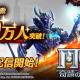 崑崙日本、スマホ向けMMORPG『MU:奇蹟の覚醒』の正式サービスを開始! 事前登録数は30万人を突破 正式サービス開始記念イベントも