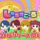 スタジオ斬、アイドルグループ「チームしゃちほこ」とタイアップしたリズムゲームアプリ『しゃちほこ~る』のiOS版を配信開始