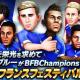 サイバード、『BFBチャンピオンズ2.0』で「フランスフェスティバル」開催 フランス国籍の新選手の追加や★7選手確定チケットなど