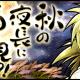 DeNA、『キン肉マン マッスルショット』で「秋の夜長に…お月見キャンペーン」を開催 「ミートと共に闘う キン肉マン」が手に入るガチャも8日に登場