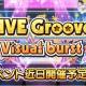 バンナム、『デレステ』でイベント「LIVE Groove Visual burst」を4月2日より開催 島村卯月、渋谷凛、本田未央の新曲「Great Journey」が登場