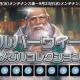 NCジャパン、『リネージュM』で「シルバーウィークメダルコレクション」開催!「サービスチームからの挑戦状」が公式Twitterでスタート