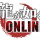 セガゲームス、『龍が如く ONLINE』が11月22日21時より「究極感謝の極 1周年記念生放送」を配信決定! 春日一番役の中谷一博さんも出演
