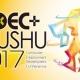 CEDEC+KYUSHU 2017実行委員会、「CEDEC+KYUSHU 2017」を10月28日に福岡市の九州産業大学1号館で開催 7月下旬より受講受付開始