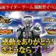 バンダイナムコ、『仮面ライダー』関連ゲーム4作で横断イベント「感動をありがとう!さようならブレン」を実施