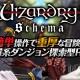 GMOゲームポット、ダンジョン探索ログRPG『Wizardry Schema』にて序盤に建設できる施設の最新情報を公開