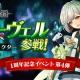 Netmarble Games、『黒の騎士団 ~ナイツクロニクル~』でサービス1周年記念イベント第4弾を実施 新SSRキャラクター「アーヴェル」が登場