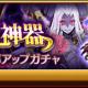 マーベラス、『剣と魔法のログレス いにしえの女神』で10月1日より新武器を追加した「ジョブ別 魔王の魔神器確率アップガチャ」を販売開始