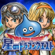【Google Playランキング(10/21)】初登場のスクエニ『星のドラゴンクエスト』が10位にランクイン! 現在は200万DL突破