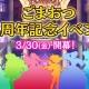 ケイブ、『ゴシックは魔法乙女』が4月1日でサービス開始3周年 3月30日よりメインヒロイン全員集合の豪華記念イベントを開催