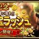 スクエニとアカツキ、『ロマサガRS』で4月26日より「GW記念 豪華なお宝を奪い取れ!!黄金の財宝ラッシュキャンペーン」を開催!