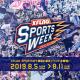 ミクシィ、「FC東京」「東京ヤクルトスワローズ」「千葉ジェッツ」による連動施策「XFLAG SPORTS WEEK」のコンテンツ内容を公開!