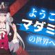Alchemy、オンライン体験型謎解きゲーム『マダミス』の事前登録を開始 中華圏で大流行のジャンルが日本上陸 iOSは7月から先行リリース