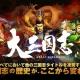 『大三国志』が「第3シーズン」に移行 「諸葛亮」新バージョンや★5で初のコスト4「顔良・文醜」も登場