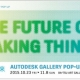 オートデスク、10月23日から表参道で開催する「Autodesk Gallery Pop-Up Tokyo」のイブニングイベントの概要を公開し、事前登録を開始