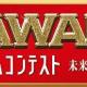 第13回福岡ゲームコンテスト「GFF AWARD 2020」新型コロナウイルスの感染拡大を受け開催中止 最終審査は別途実施予定