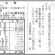 USERJOY JAPANが減資…『官報』で判明