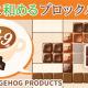 HEDGEHOG、新作パズルゲーム『Cafe99~まったり出来るブロックパズル~』を配信開始