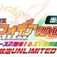 ブシロードとポケラボ、『戦姫絶唱シンフォギアXD UNLIMITED』リリース2周年記念生放送を30日21時より実施!