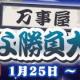 セガ、『ぷよぷよ!!クエスト』で「銀魂コラボ ドリームサタンチャレンジ」を開催! 限定ストーリー「新春万事屋ぷよ勝負大会 後編」開始
