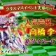 モブキャスト、『【18】キミト ツナガル パズル』でクリスマス限定イベントを開催 高橋李依さんがCVを担当する新ダイバーも登場