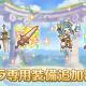 Cygames、『プリンセスコネクト!Re:Dive』で「リン(レンジャー)」と「マヒル(レンジャー)」のキャラ専用装備を5月11日より追加