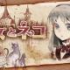 角川ゲームス、「Yahoo!ゲーム ゲームプラス」への参加を発表…『ルートレター』と完全新作『魔女とネコ』の2作品を配信へ