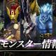 enish、ドラマチック共闘オンラインRPG『De:Lithe(ディライズ)』でプレイヤーの行く手を阻むモンスターの情報を公開!