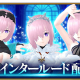 FGO PROJECT、『Fate/Grand Order Waltz』で第三幕インタールードを配信! 新モード「エキシビション」やAR機能、鑑賞モードを追加!