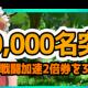 UtoPlanet、『放置三極姫~乱世の三国美少女たち~』の事前登録者数が1万人を突破! リリース日は当初の11月から12月予定に変更