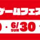 アナログゲームの祭典「ホビージャパン・ゲームフェスティバル2019」が6月29日・30日の2日間にわたって開催!
