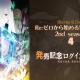 セガ、『リゼロス』でTVアニメ「リゼロ」の2nd seasonのBlu-rayとDVDの第4巻の発売を記念したログインボーナスを開始