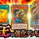 KONAMI、『遊戯王 デュエルリンクス』でストラクチャーデッキEX「炎王の復活」を配信!
