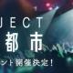 Wright Flyer Studios、『消滅都市2』のリアルイベント「PROJECT消滅都市発足発表会」を5月27日に開催 第4回公式大会やスペシャルライブを実施予定