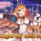 Cygames、『プリンセスコネクト!Re:Dive』でジュエル1500個をプレゼント Google Playベストオブ2018の「エキサイティング部門」と「ユーザー投票部門ゲームカテゴリ」の入賞記念として