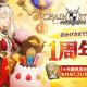 GAMEVIL COM2US Japan、『チェーンストライク』で1周年記念の大型アップデートで新コンテンツ「遠征隊」を実装 1周年感謝特典BIG5イベントも開催