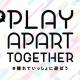 「 #PlayApartTogether 」「 #離れていっしょに遊ぼう 」賛同プロジェクトにGoogle Playを含む27社・36つのサービスが参加