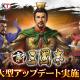 Hero EntertainmentとTCI、『新三國志』で新コンテンツ「友達対戦」を実装 三國戦場のUI調整なども実施