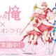 アソビモ、『オルクスオンライン』でテレビアニメ「魔法少女 俺」とのコラボ企画を開催 コラボ期間限定のガチャが登場!
