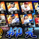 KONAMI、『プロ野球スピリッツA』でSランク【抑え】と Aランク【二塁手】選手追加! スカウトとGW福袋も開催