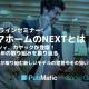 【セミナー】ミクシィ、カヤックが登壇!各社が取り組む新しいモデルとその狙いを探るオンラインセミナー「スマホゲームのNEXTとは」を12月9日に開催