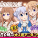 サイバーエージェント、『ウチの姫さまがいちばんカワイイ』でアニメ「ご注文はうさぎですか??」とのコラボイベントを4月22日より開催