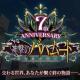 Cygames、『神撃のバハムート』のサービス7周年を記念したティザーサイトをオープン! 記念キャンペーンや登場キャラクターを公開予定