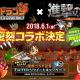 アソビズム、 TV アニメ『進撃の巨人』との復刻コラボイベントを6月1日より開催決定! Twitterキャンペーンを開催中!