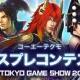 コーエーテクモ、「コーエーテクモ コスプレコンテスト in TOKYO GAME SHOW 2017」の参加者の募集開始!