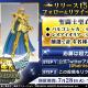 バンナム、『聖闘士星矢 シャイニングソルジャーズ』で「リリース150日記念!!フォロー&リツイートキャンペーン」を開催