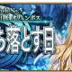 FGO PROJECT、『Fate/Grand Order』 で第2部第5章を近日開幕と予告! ディオスクロイとカイニスが登場するピックアップ召喚も!